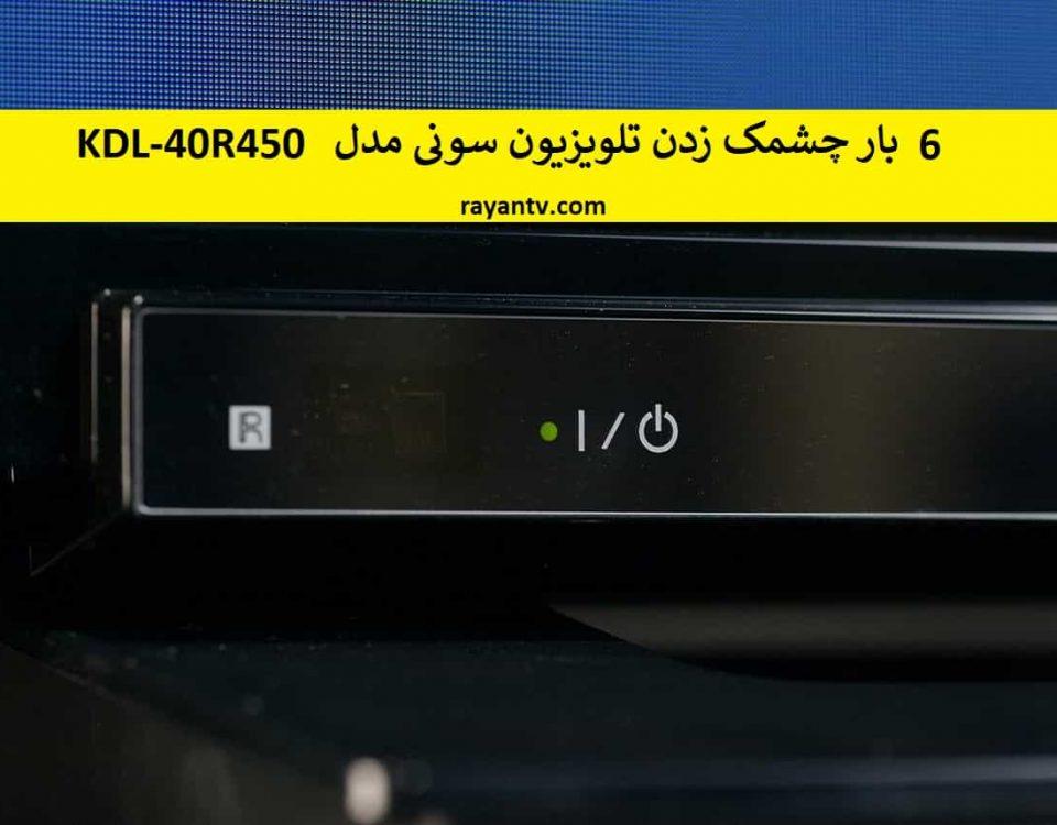 6 بار چشمک زدن تلویزیون سونی مدل KDL-40R450