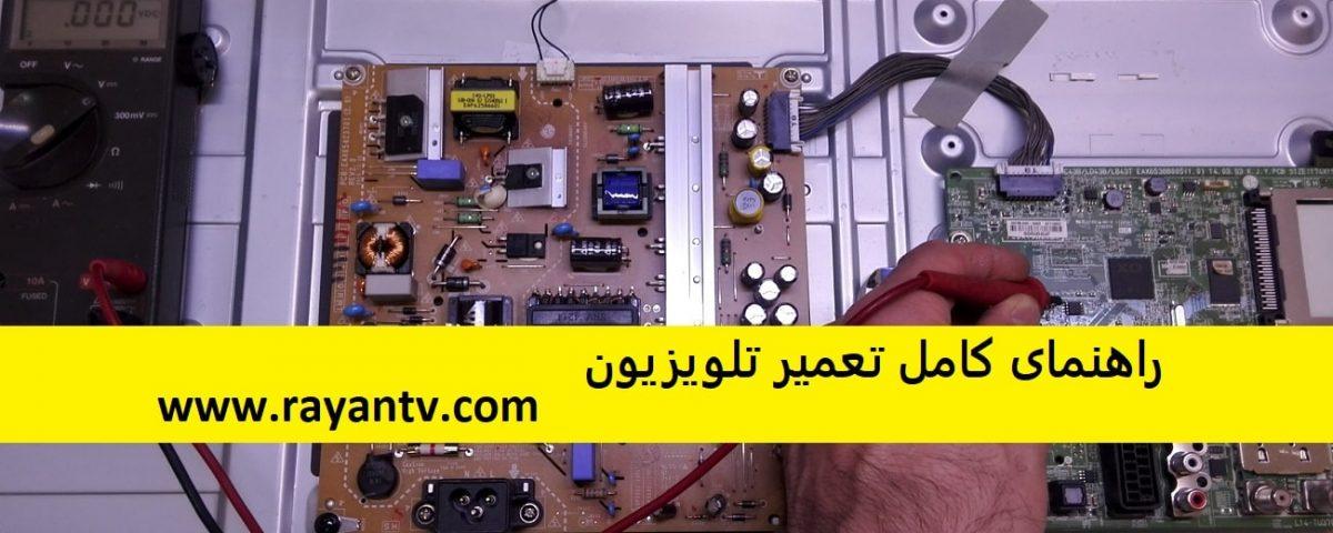 راهنمای کامل تعمیر تلویزیون
