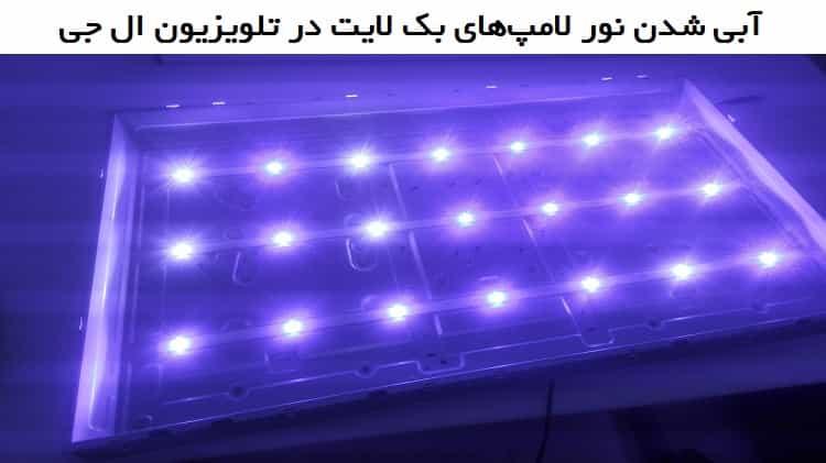 آبی شدن نور لامپ های بک لایت تلویزیون ال جی