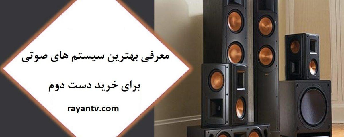 سیستم صوتی خانگی دست دوم