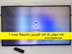 علت سوختن بک لایت تلویزیون سامسونگ