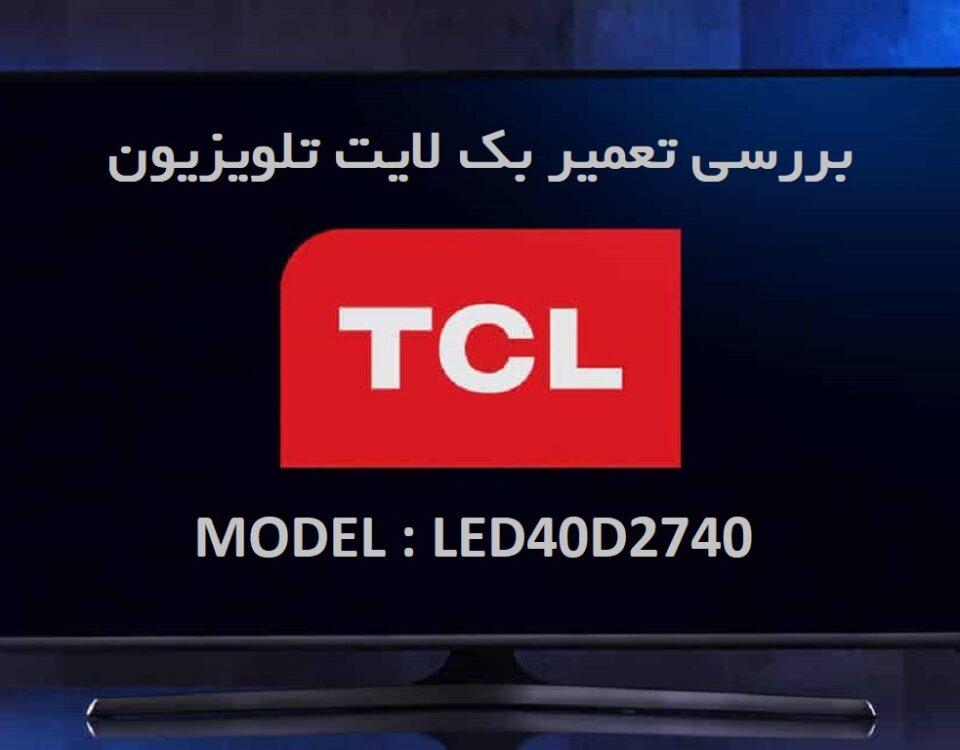 تعمیر تلویزیون تی سی ال