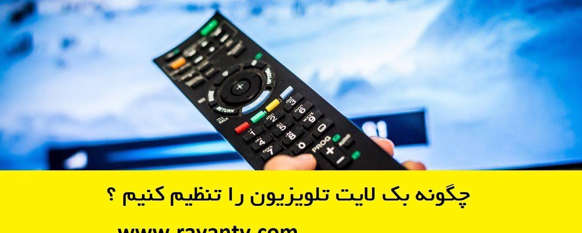 چگونه بک لایت تلویزیون را تنظیم کنیم