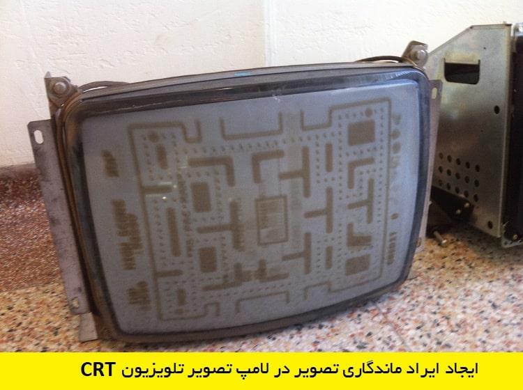 ماندگاری تصویر در لامپ تصویر تلویزیون