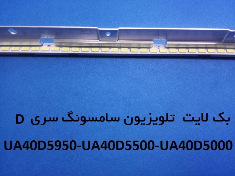 بک لایت تلویزیون سامسونگ مدل UA40D5950