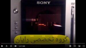 تغییر نام ورودی AUX در ضبط خانگی سونی مدل AZ
