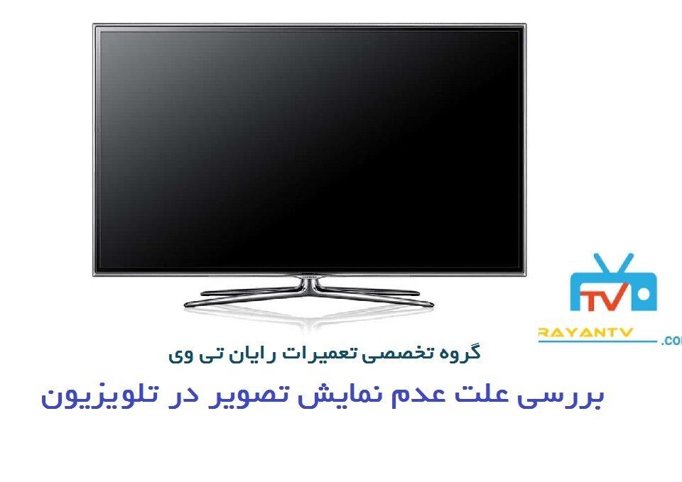 عدم نمایش تصویر در تلویزیون